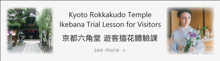 Ikenobo Ikebana Trial lesson