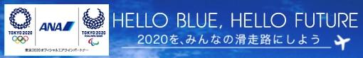 HELLO BLUE, HELLO FUTURE