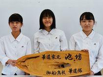 熊本県立御船高等学校