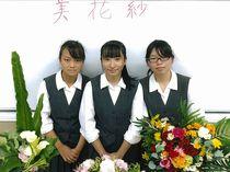 静岡県立田方農業高等学校