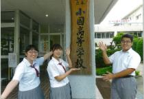 熊本県立小国高等学校
